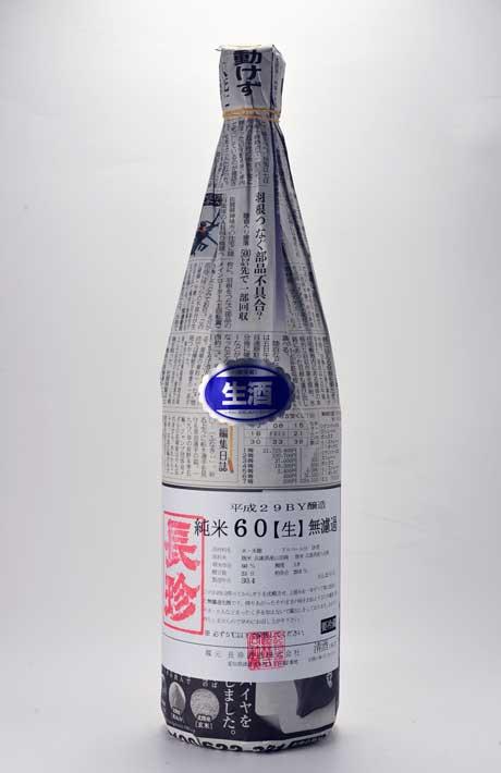 長珍 八反錦60 純米無ろ過生原酒 H29BY 1800ml 長珍酒造