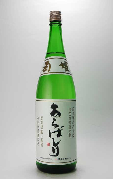 菊姫 吟醸 あらばしり 1800ml 菊姫
