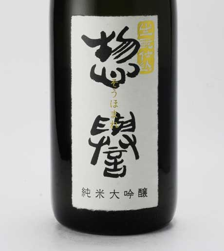 惣誉 きもと仕込 純米大吟醸 1800ml 惣誉酒造