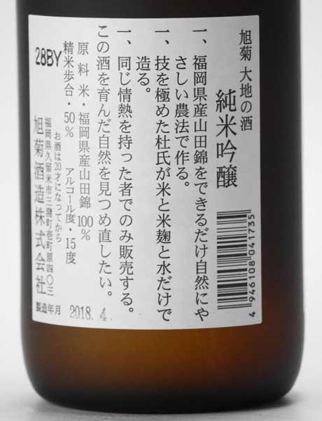 旭菊 大地 純米吟醸 720ml 旭菊酒造