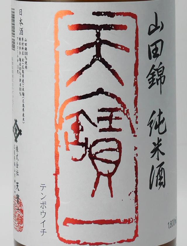 天宝一 山田錦 純米酒 1800ml 天寶一