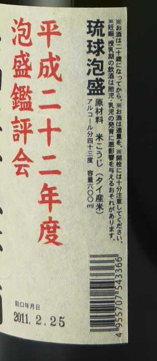 忠孝 8年古酒県知事賞 43% 600ml 忠孝酒造 【泡盛】