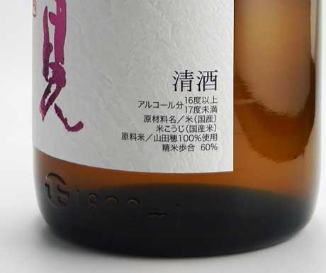 日高見 短稈渡船 純米 1800ml 平孝酒造