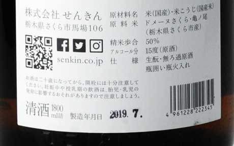 クラシック仙禽 亀の尾50 2019 生もと 1800ml (株)せんきん