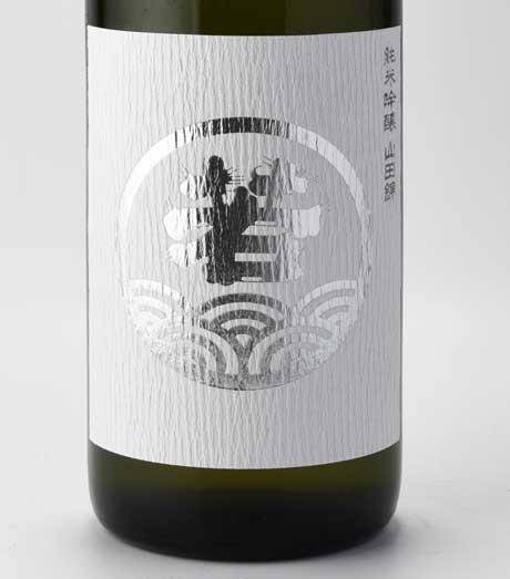 若波 山田錦 純米吟醸 H30BY 720ml 若波酒造