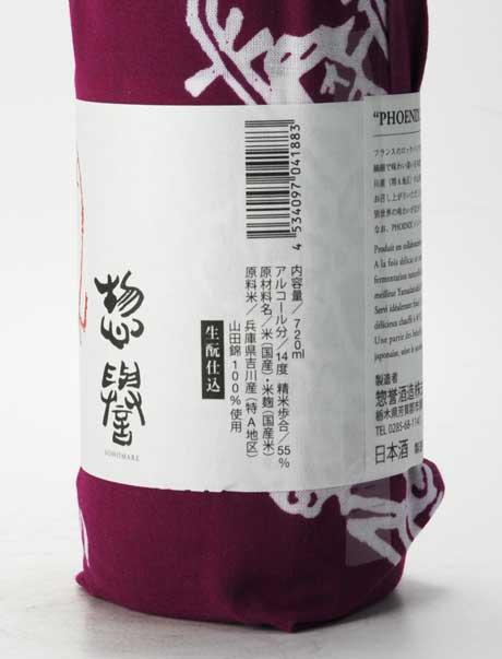 惣誉 生もと仕込 純米吟醸 PHOENIX (フェニックス) Limited Edition 28BY 720ml 惣誉酒造