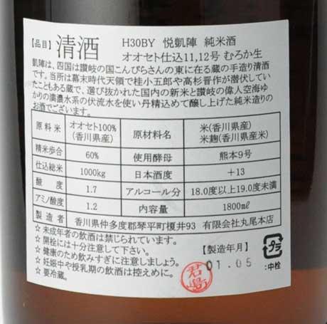 悦凱陣 純米酒 オオセト60 無ろ過生原酒  1800ml 丸尾本店