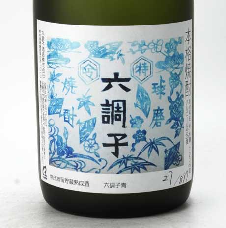 特吟 六調子 米25% (青ラベル) 720ml 六調子酒造