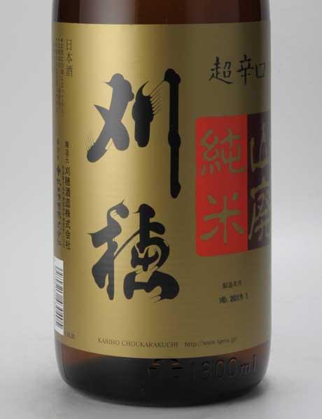 刈穂 山廃純米 超辛口 1800ml 秋田清酒