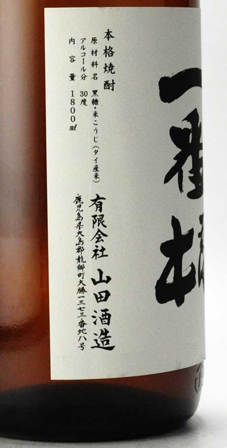 長雲(ながくも) 一番橋 1800ml 山田酒造