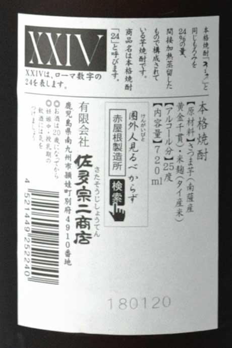 XXIV 24 (にじゅうよん) 720ml 佐多宗二商店