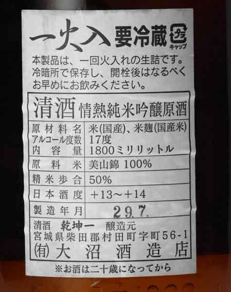 乾坤一 情熱 純米吟醸原酒 1800ml 大沼酒造店