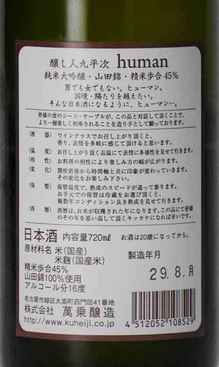 醸し人九平次 純米大吟醸 ヒューマン 720ml (箱付)  萬乗醸造