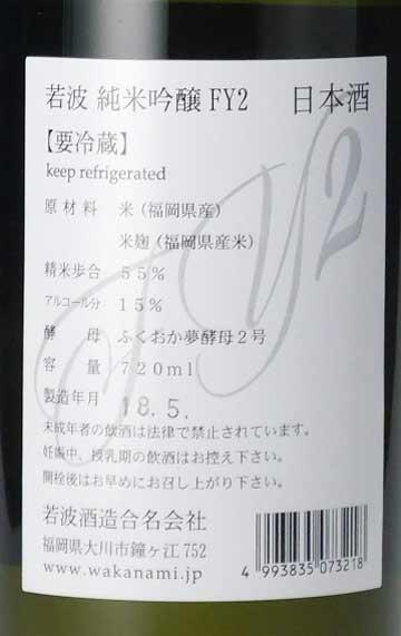 若波 純米吟醸 TYPE-FY2 720ml 若波酒造