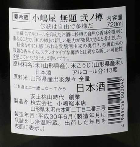小嶋屋 無題 弐ノ樽 720ml 小嶋屋総本店