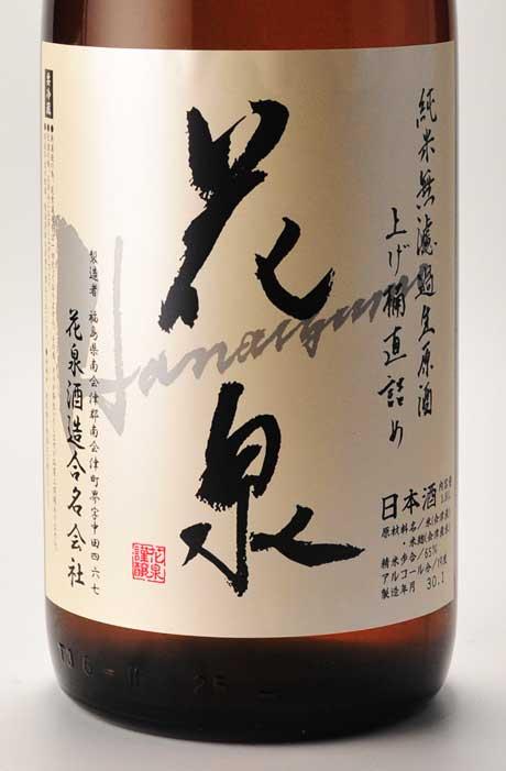 花泉 純米酒 1800ml 花泉酒造