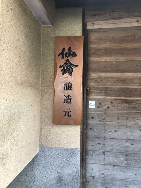 仙禽 オーガニック・ナチュール 2020 720ml (株)せんきん