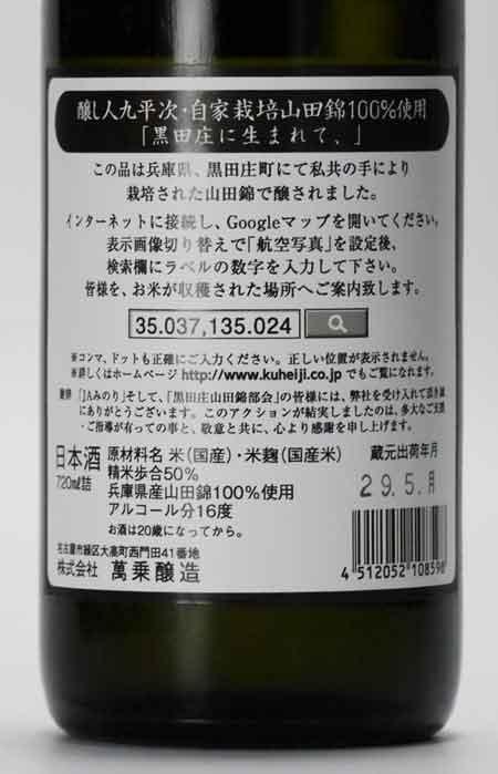 醸し人九平次 黒田庄に生まれて、2018 720ml