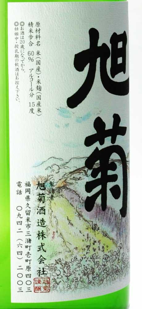 旭菊 特別純米 1800ml 旭菊酒造