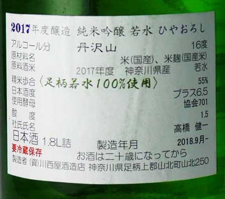 丹沢山 ひやおろし吟醸造り純米  1800ml 川西屋酒造店