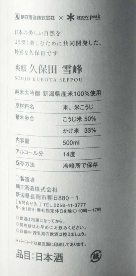 爽醸 久保田 雪峰 500ml 朝日酒造