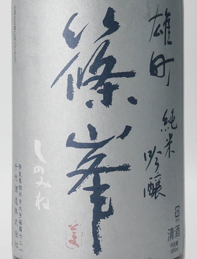 篠峯 秋色生酒 雄町山廃純米吟醸生酒 720ml 千代酒造株式会社