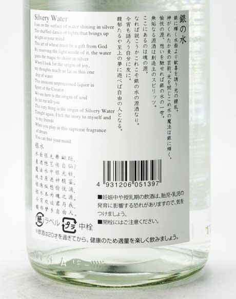 銀の水 麦 白麹 1800ml 佐藤焼酎製造場
