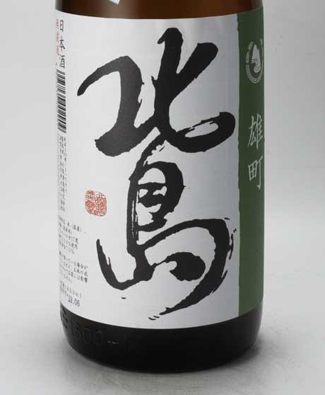 北島 雄町きもと純米 生原酒 H30BY 1800ml 北島酒造