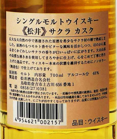 シングルモルトウィスキー 「松井サクラカスク」 松井酒造 48度 700ml【国産ウイスキー】