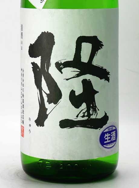 隆 熊本酵母 若水 純米吟醸生原酒 1800ml 川西屋酒造店