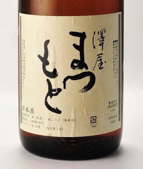 澤屋まつもと 新情熱 守破離 山田錦 1800ml 松本酒造