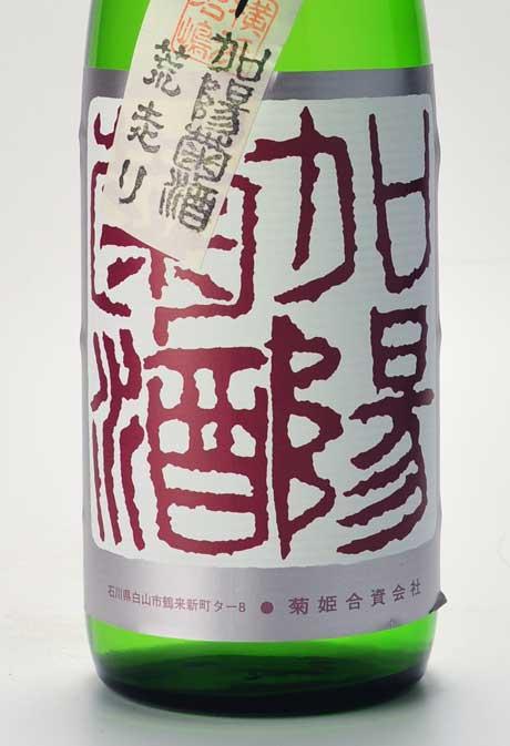 菊姫 加陽菊酒 あらばしり 生原酒 H30BY 720ml 菊姫