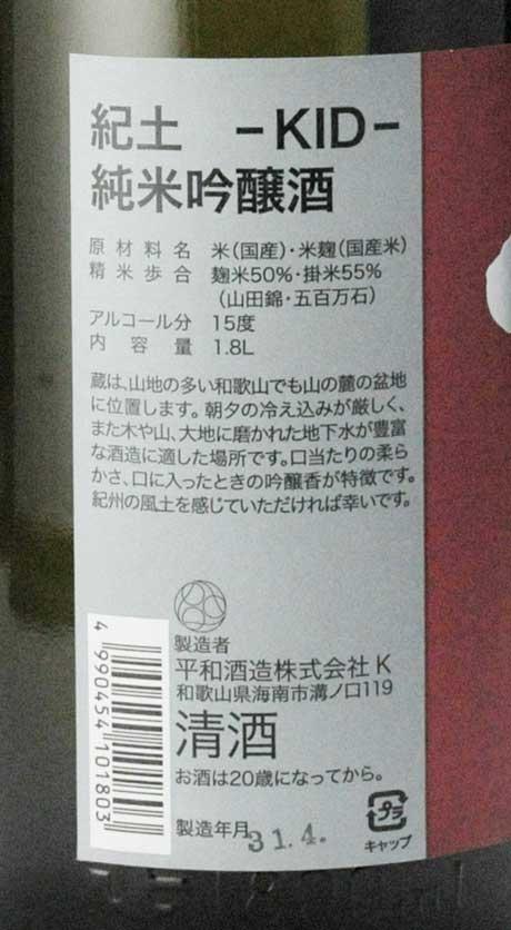 紀土 - KID 純米吟醸 1800ml 平和酒造