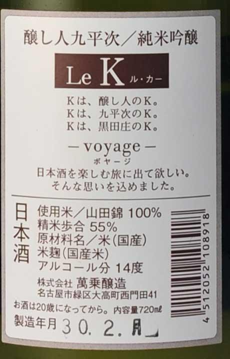 醸し人九平次 「Le K」(ル・カー)・VOYAGE(ボヤージ)  720ml 萬乗醸造