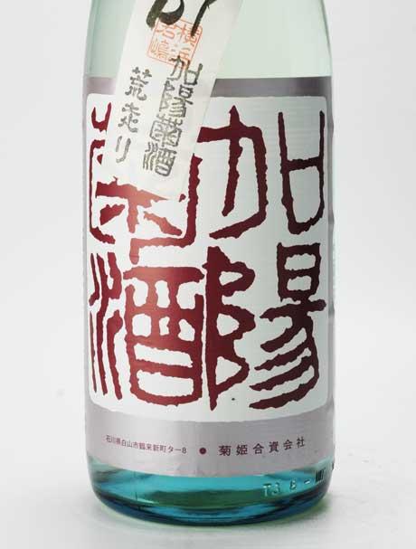 菊姫 加陽菊酒 吟醸 あらばしり 無ろ過生酒 H30BY 1800ml 菊姫