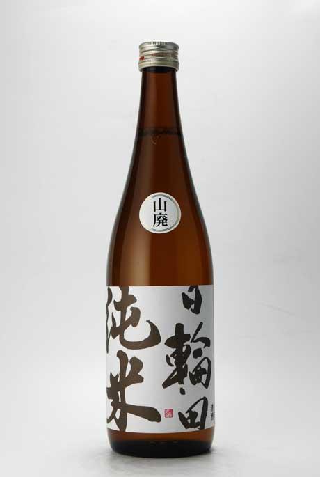 日輪田 山廃純米酒 720ml 萩野酒造
