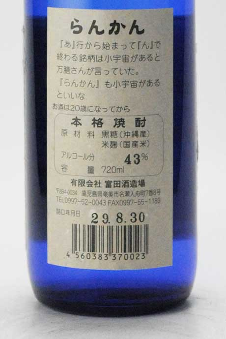 龍宮 らんかん 黒糖焼酎 原酒 43% 720ml 富田酒造場