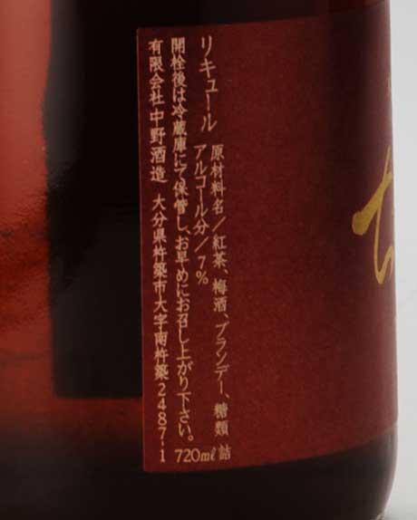 ちえびじん 紅茶梅酒 720ml 中野酒造