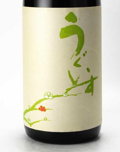 庭のうぐいす 特撰梅酒 うぐいすとまり 鶯とろ 1800ml 山口酒造場