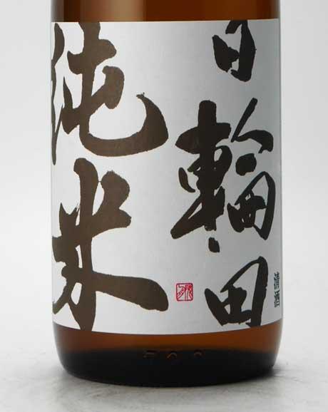 日輪田 山廃純米酒 1800ml 萩野酒造