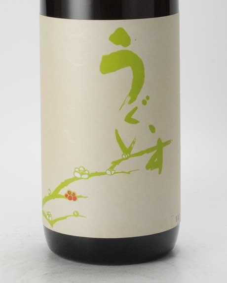 庭のうぐいす 特撰梅酒 うぐいすとまり 鶯とろ 720ml 山口酒造場