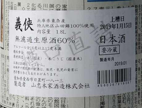 義侠 純米生 山田錦60% 槽口直詰 R1BY 1800ml 山忠本家酒造