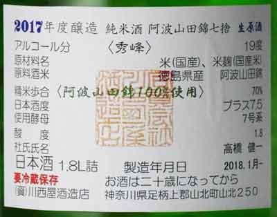 丹沢山 秀峰 阿波山田錦70% 純米無濾過生原酒 1800ml 川西屋酒造