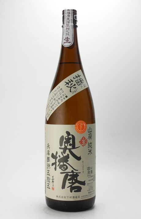 奥播磨 播秋 山廃純米生原酒 1800ml 下村酒造店
