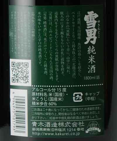 鶴齢 純米酒 雪男 1800ml 青木酒造
