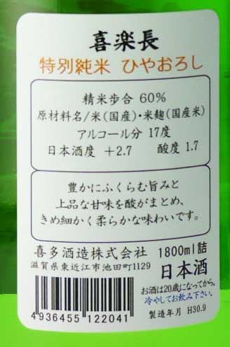 喜楽長 特別純米ひやおろし H30BY 1800ml 喜多酒造