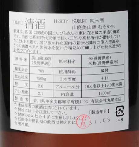 凱陣 信州美山錦 山廃純米無ろ過生酒 1800ml 丸尾本店