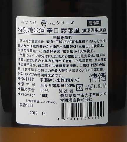 みむろ杉 特別純米辛口無濾過生原酒 露葉風 1800ml 今西酒造
