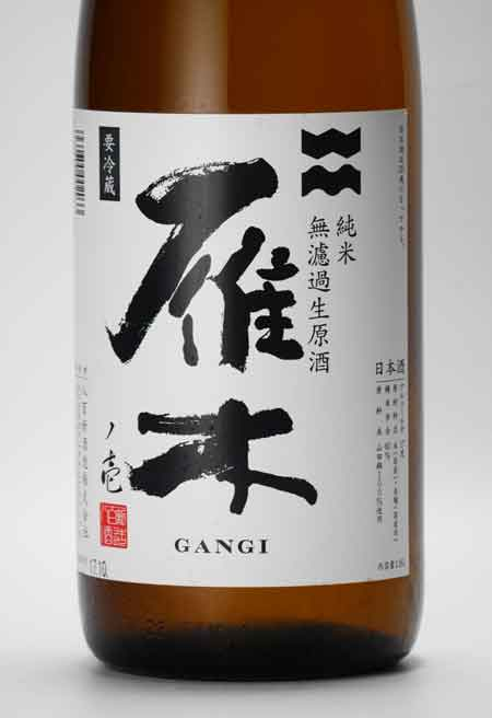 雁木(がんぎ) 純米 無ろ過生原酒 1800ml 八百新酒造
