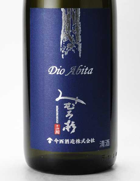 みむろ杉 Dio Abita(ディオ アビータ)  1800ml 今西酒造